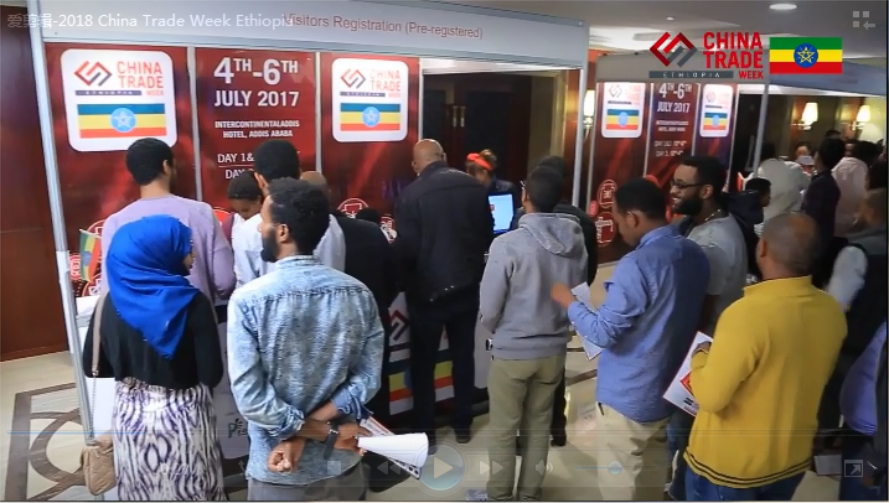 2018 China Trade Week Ethiopia
