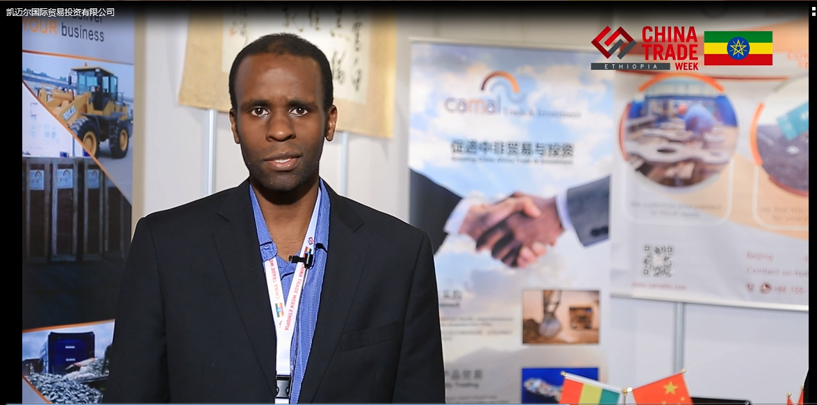 Exhibitor's comments on 2017 CTW Ethiopia