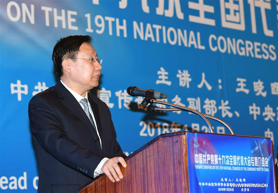 Chinese delegation introduces essence of CPC national congress in Kenya