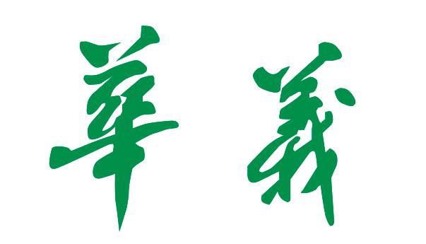 SICHUAN HUA YI TEA INDUSTRY CO.LTD
