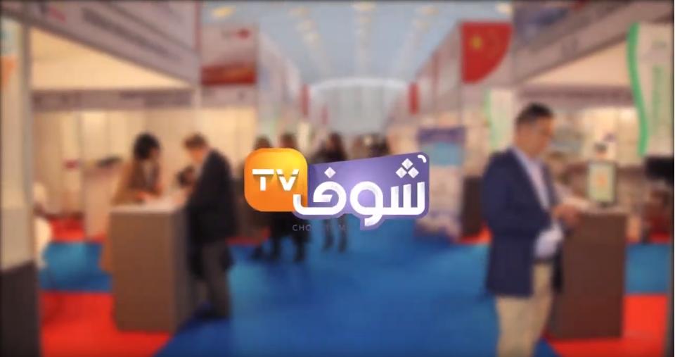 CTW Morocco 2018 - Chouf TV
