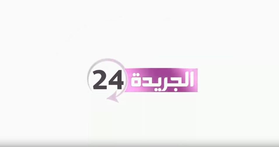 CTW Morocco 2018 - Aljarida24