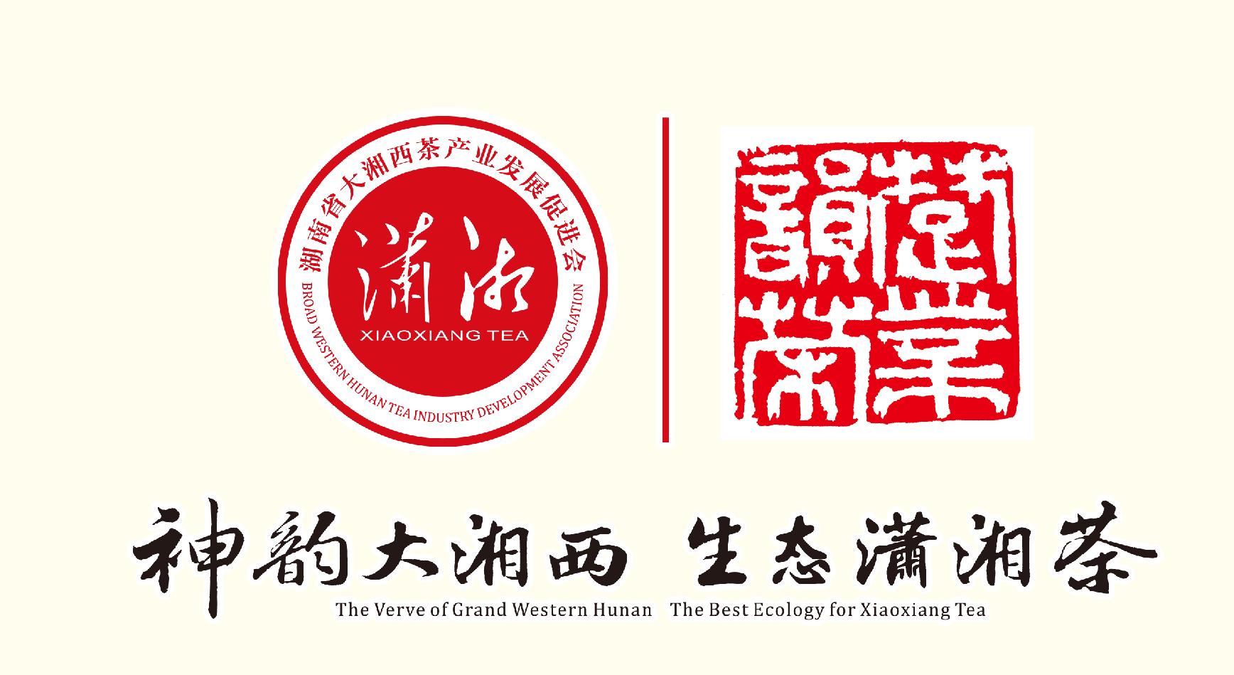 Hunan Chuyun Tea Inudstry Co.,Ltd